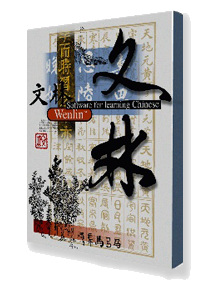 Wenlin Software for Learning Chinese picture or screenshot