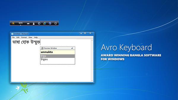 Avro Keyboard picture or screenshot