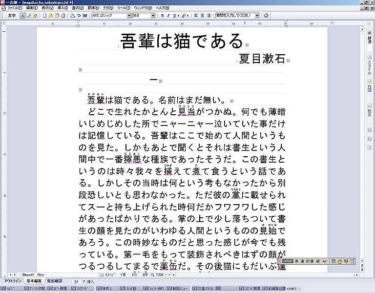 Ichitaro picture or screenshot