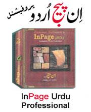 InPage Urdu picture or screenshot