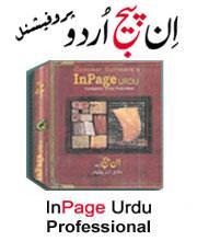 InPage Urdu picture or screenshot