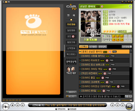 GOM Media Player picture