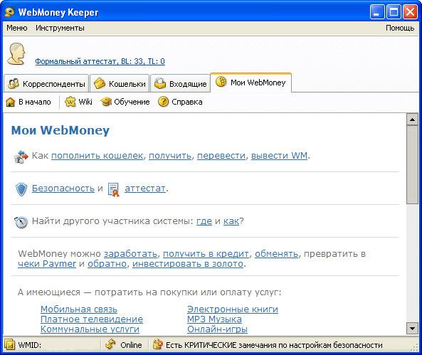 WM Keeper CLASSIC picture or screenshot