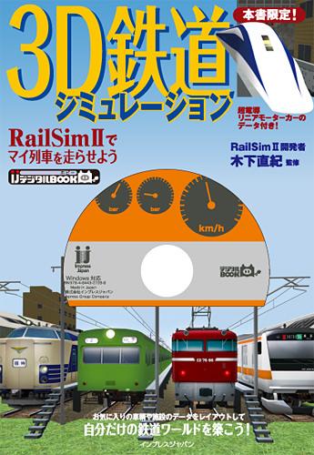 RailSim2 picture or screenshot